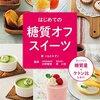 【ダイエットお菓子】低糖質・糖質制限スイーツ&お菓子25選!