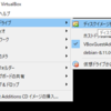 VirtualBoxに共有フォルダを作成する方法のメモ