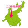 岐阜県はアニメ県?いつの間にか増えてきた岐阜県のアニメ聖地をまとめて紹介しよう!