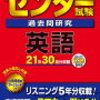 未来予想的中 / 2005年センター試験(本試)英語
