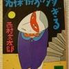西村京太郎「名探偵が多すぎる」(講談社文庫)