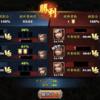 【三国天武】頂上対決の戦闘の流れについて紹介します!