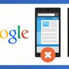 モバイルフレンドリーとは?Google検索エンジンの評価はスマホとPCで違うよ