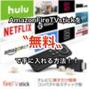 AmazonFireTVstickを〝タダ〟で手に入れる方法教えます!!(むしろお釣りが返ってきます)