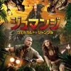 映画「ジュマンジ2/ウェルカム・トゥ・ジャングル」を一足先に観てきました!【あらすじ・見どころ・ちょっとだけネタバレ】
