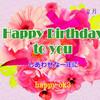 2月10日 お誕生日おめでとうございます。