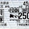 三苫から貝塚→250円区間 乗車券