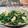 3分クッキング【菜の花と鶏肉のアンチョビー炒め】レシピ