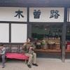 《くるま旅》春の信州へ2019 Day2 奈良井宿に癒されて霧ヶ峰の景色に圧倒される