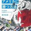 『日本がアメリカに勝つ方法』のレビュー~対立が先鋭化する時代の中で~