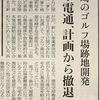 東急・電通、計画から撤退 茅ヶ崎ゴルフ場