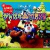 『がんばれ森川君2号』の森川幸人が代表取締役を務めるモリカトロン株式会社は日本初のゲーム専門AI会社