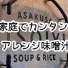 行列ができる味噌汁専門店MISOJYU | 自宅でカンタンに作れる創作味噌汁をご紹介!