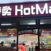 最近上海で急速に増えているディスカウントストア HotMaxx(好特卖)