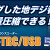 新RECBOX HVL-A2.0 + GV-TRC/USBを連携させた動画配信機能の実力レビュー!新レグザサーバーDBR-M490との画質も徹底比較!