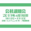 4月9日会社説明会開催のお知らせ