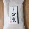 【八代目儀平兵衛】扇霞の定期便お米を買ってみました