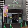 場外杜の市場の華ずしで〆鯖丼食べた!!!
