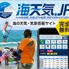 【釣り用天気予報サイト】釣り場天気予報サイトの決定版!!オススメ