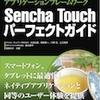 『HTML5モバイルアプリケーションフレームワーク Sencha Touchパーフェクトガイド』販売中です!