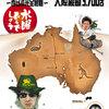 【水曜どうでしょう】アメイジング!クライシス!《オーストラリア大陸縦断3,700キロ》ベストワードレビュー!