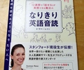 「なりきり英語音読」は英会話初心者力を上げるおすすめ本