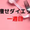 【検証】脚痩せダイエット1週目!!