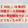 【2020.1.28放送】開業ガール完結編!双子姉妹の美容鍼灸サロン開業はどうなったのか!?