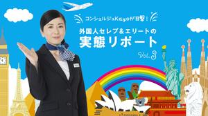 Good luck!(頑張って!)が禁句の状況とは?訪日外国人と英語で会話するきっかけのつかみ方