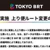 #800 晴海〜勝どきで速達性向上を確認 東京BRTがルート変更レポート