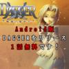 【15万円で移植完了!】DAGGER 戦場の最前点 Android(課金版)リリース!