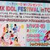 MX IDOL FESTIVAL in TCK@大井競馬場内 トゥインクルステージ(2部) レポート