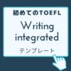 初めてのTOEFL ③Writing integrated 〜テンプレートを覚える 〜