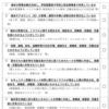 教育 総合展 EDIX 東京 イベントレポート No.2(2021年5月13日)