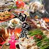 【オススメ5店】神田・神保町・秋葉原・御茶ノ水(東京)にあるもつ鍋が人気のお店
