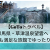 【GoToトラベル】群馬県・草津温泉望雲へ!とても満足な旅館でゆったり旅!