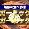 【渋谷】圧倒的ニンニク地獄「ガーリック✕ガーリック(Garlic✕Garlic)」に行ってきた|無敵の東京グルメ食べ歩き
