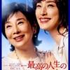 映画「最高の人生の見つけ方」(2019)を見る。米映画のリメイク。吉永小百合、天海祐希主演。