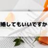 「離婚してもいいですか?翔子の場合」をネタバレしない範囲でご紹介!悩める既婚女性に読んでほしい。