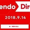 2018.09.14 Nintendo Direct まとめ 30代おじさんの気になったソフトたち