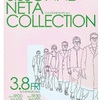 【SISSONNE NETA COLLECTION】