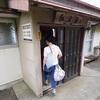 和歌山県 串本町「弘法湯」