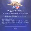 【ポケモンGO】コミュニティデイ報告【2019年6月ナマケロ】ふなけろもよろしく。