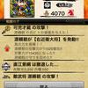 春の茶会、鎌倉の武者