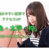 読みやすい記事でアクセスUP「色・太字・枠」の使い方を覚えよう!