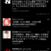 【Androidアプリ】国産Twitterアプリ「twicca」