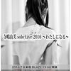 寺嶋由芙さん(ゆっふぃー)7/8 2016年ソロライブ「~わたしになる~」 6/25チケット発売詳細