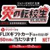 炎の転校生REBORN配信記念でNetflixギフトカード(6ヵ月分)が!?