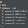 ProGuard Tips