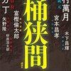 感想:NHK番組「風雲!大歴史実験」『桶狭間の戦い 織田信長 今川軍撃破の秘密』